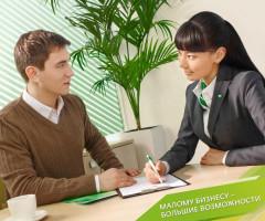 Как взять банковский кредит на открытие бизнеса