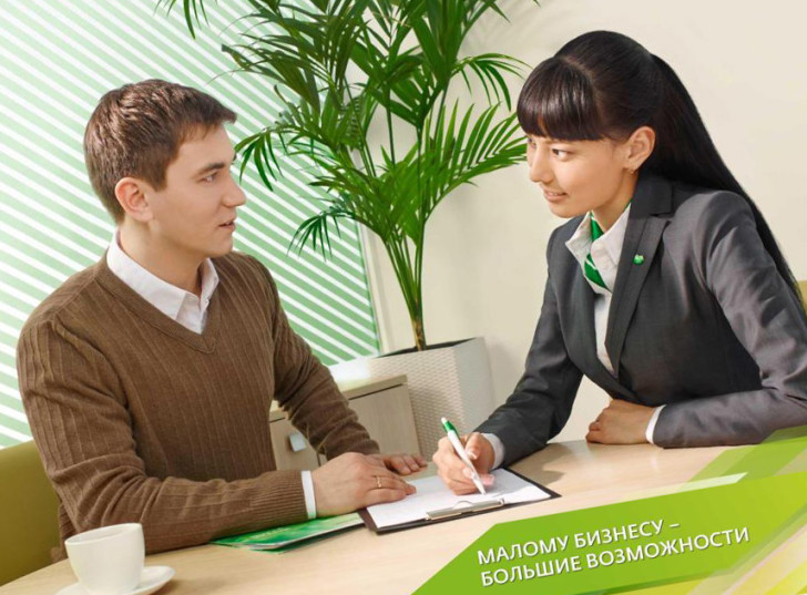 Как взять банковский кредит на открытие бизнеса?