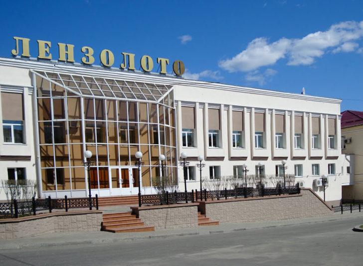 Ленское золотодобывающее ПАО Лензолото 8212 одна из ведущих золотодобывающих компаний