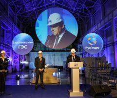 Запущена Зарагижская ГЭС в КабардиноБалкарии