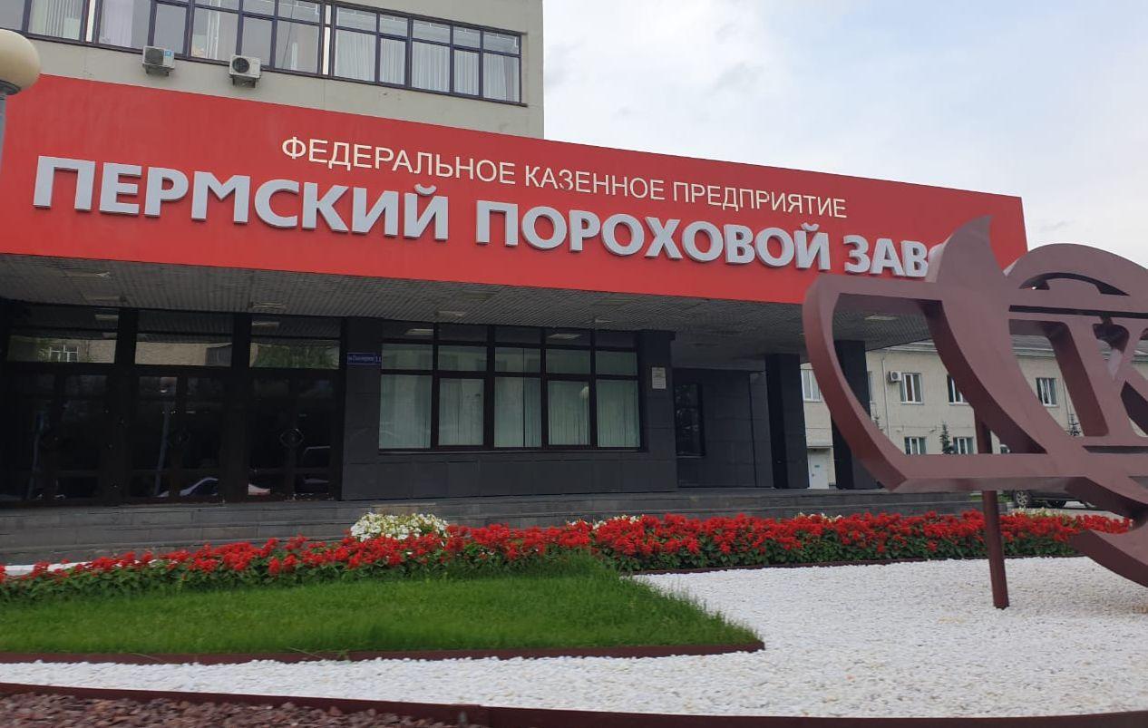 История и современность Пермского порохового завода
