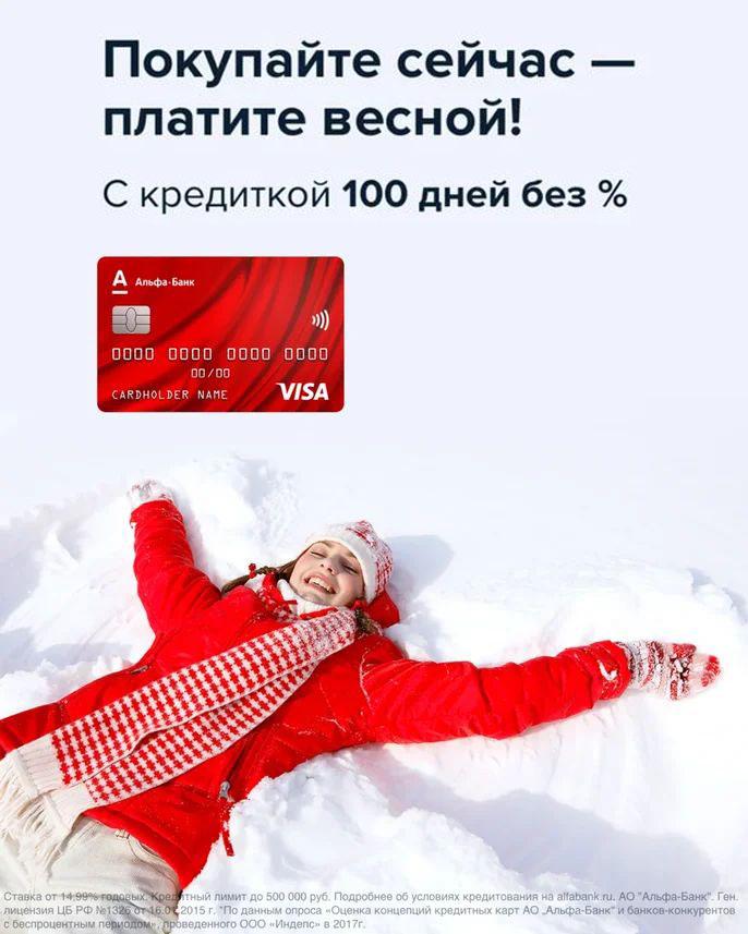 Кредитная карта 100 дней без %